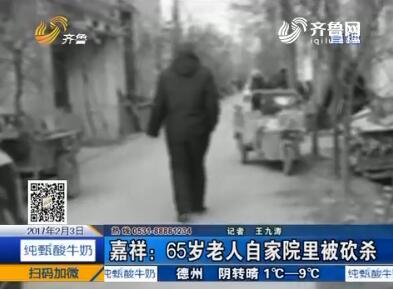 济宁经开区:65岁老人自家院里被砍杀