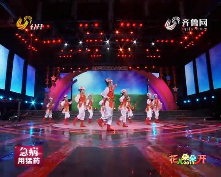 花儿朵朵开2017山东广播电视台少儿春晚——《轻舞飞扬》