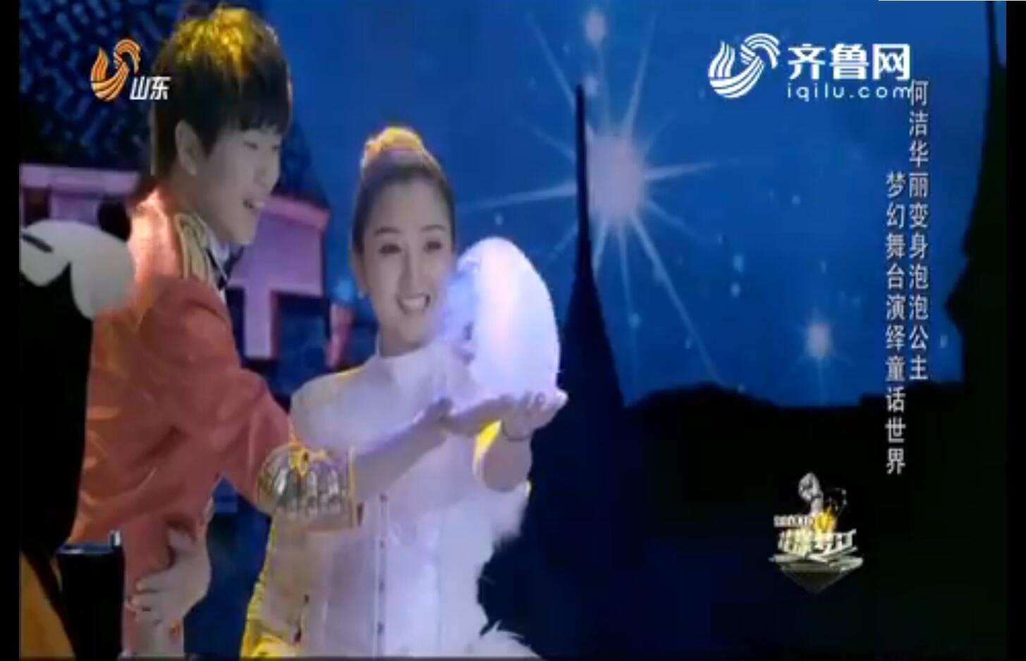 20170204《花漾梦工厂2》:何洁华丽变身泡泡公主 梦幻舞台演艺童话世界