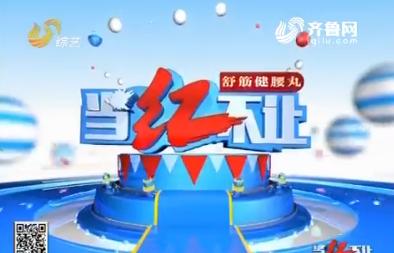 20170209《当红不让》:红蓝大战张敏健先发制人击败韩玉成 敏健队获得最终胜利