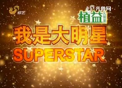 20170210《我是大明星》:年度总决赛8晋7
