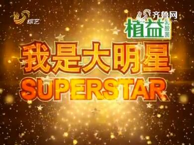 20170211《我是大明星》:年度总决赛