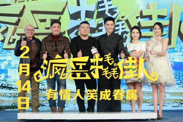 """娱乐bigbang丨小岳岳拍电影不请郭德纲指导:""""他的电影卖的不好"""""""