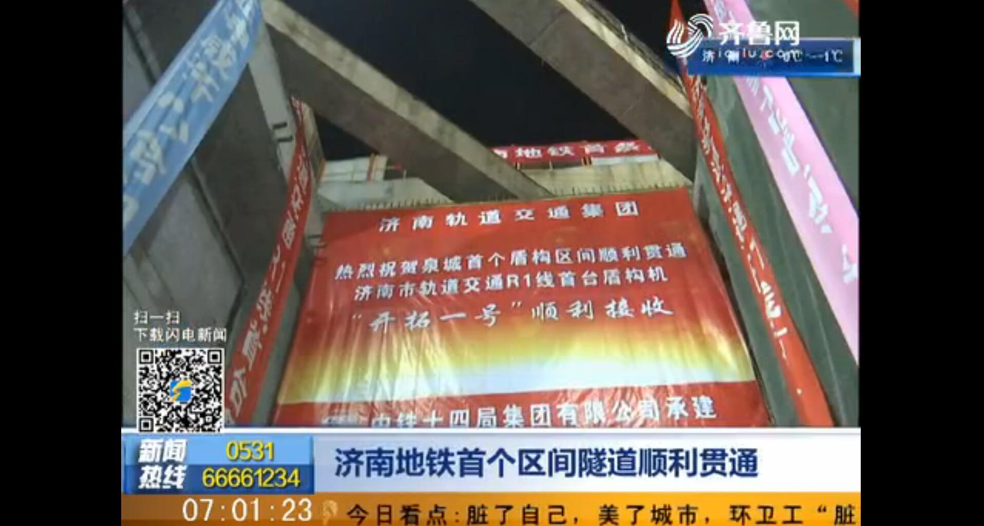 济南地铁首个区间隧道顺利贯通