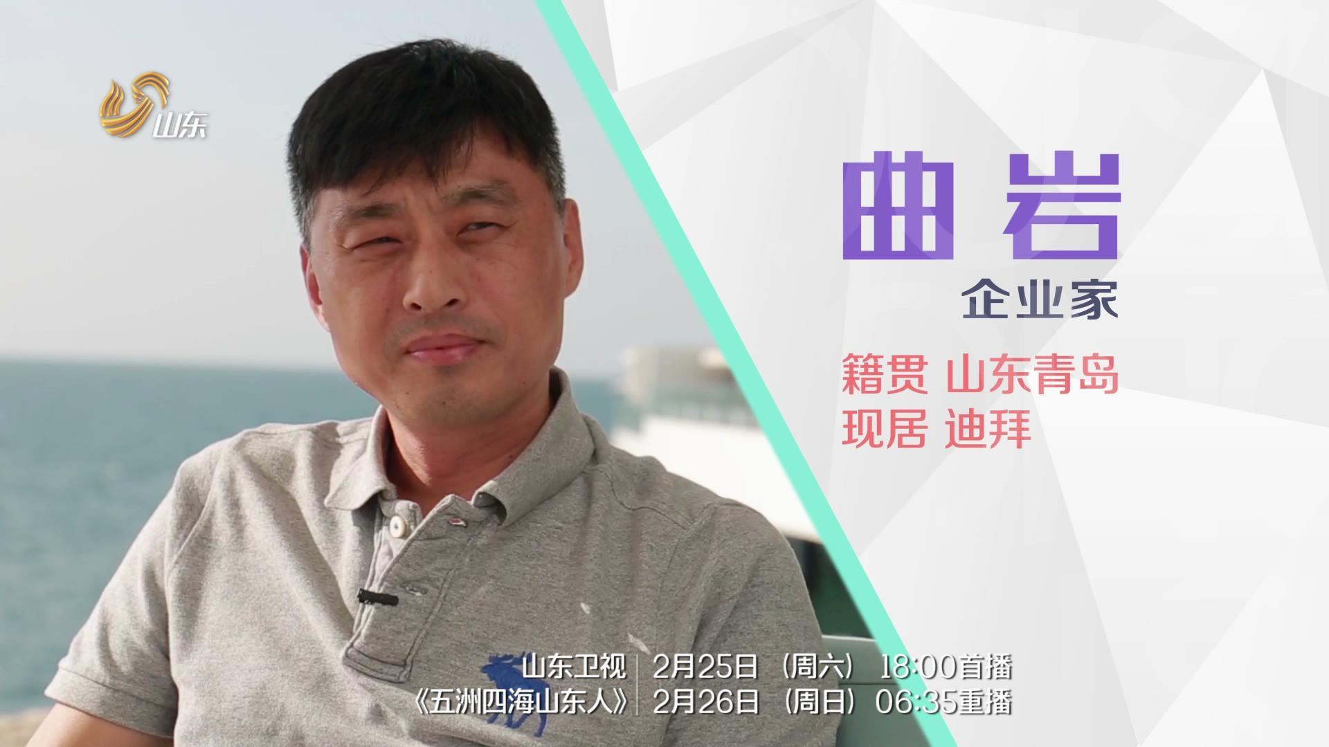 20170225预告 | 曲岩:助推中国企业迪拜出海