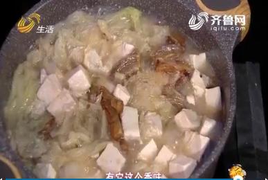 2017年02月25日《非尝不可》:脂渣白菜炖豆腐