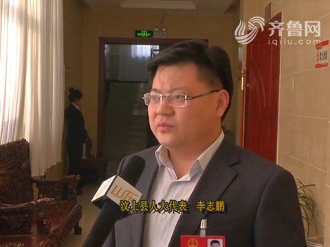 专访济宁市人大代表、济宁爱丝制衣有限公司总经理李志鹏