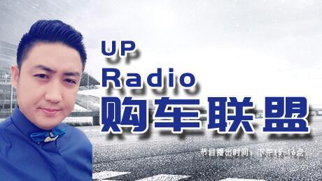 UP RADIO 购车联盟