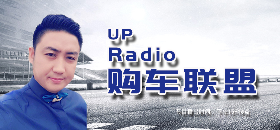 《UP RADIO购车联盟》