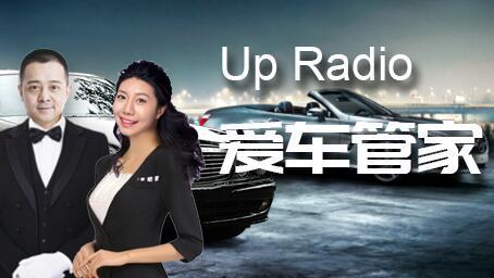 UP RADIO爱车管家