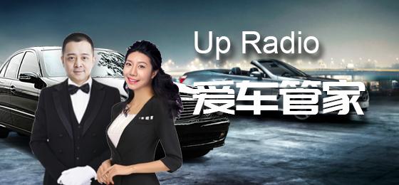 《UP RADIO爱车管家》