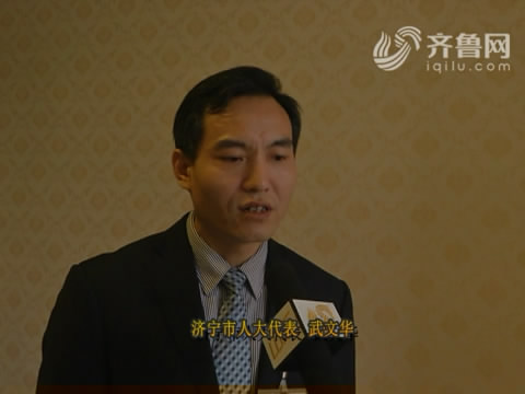 专访济宁市人大代表、济宁市第二人民医院院长武文华
