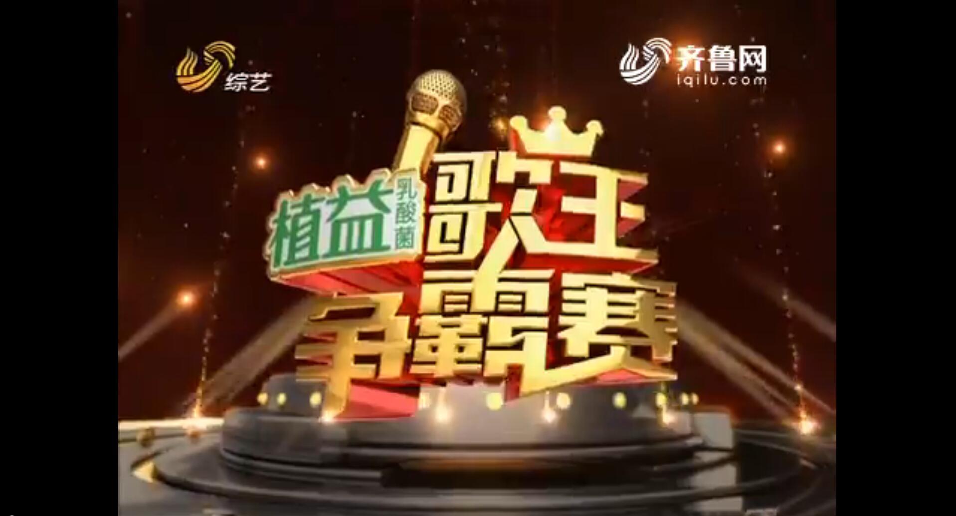 20170228《歌王争霸赛》:竟演嘉宾关乎生死之战,谁能获得观众最高票数支持?