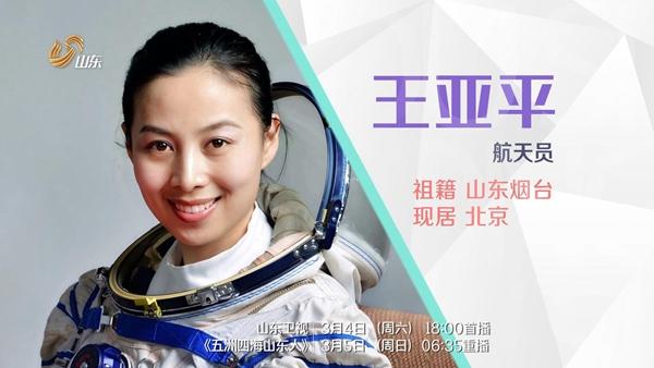 20170304预告|王亚平:胶东半岛走出的航天巾帼