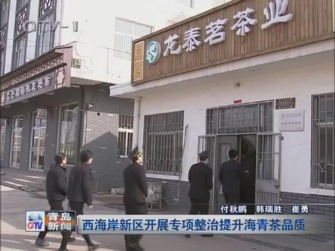 青岛市将对重点企业开展安全生产专项整治