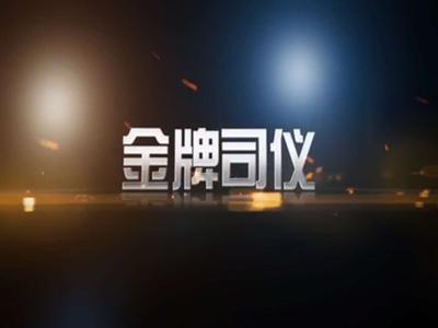 山东广播电视台农科频道《金牌司仪》主持人秀宣传片