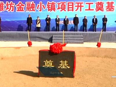 潍坊金融小镇开工奠基仪式在高新区举行