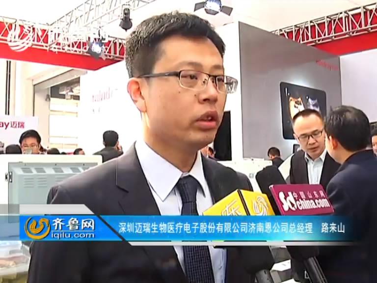 深圳迈瑞医疗济南分公司总经理路来山专访
