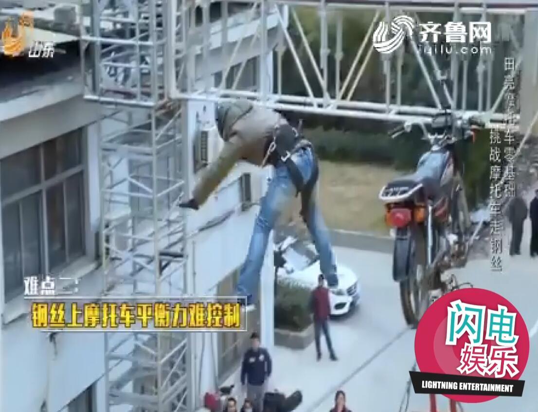 娱乐bigbang | 骑摩托走钢丝!田亮失声尖叫高空摔下