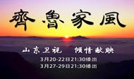 《齐鲁家风》宣传片