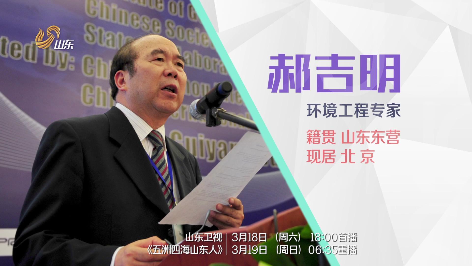 20170318预告|郝吉明:为空气质量而战