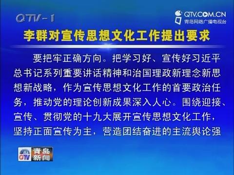 青岛市宣传思想文化工作会议召开