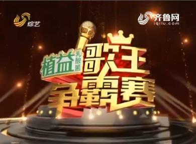 20170321《歌王争霸赛》:吴沁老师战队又添杨松 王亚飞两员大将