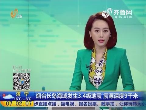 烟台长岛海域发生3.4级地震