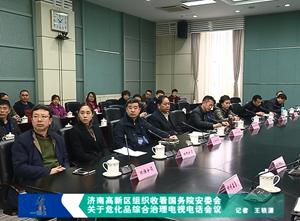 济南高新区组织收看国务院安委会关于危化品综合治理电视电话会议