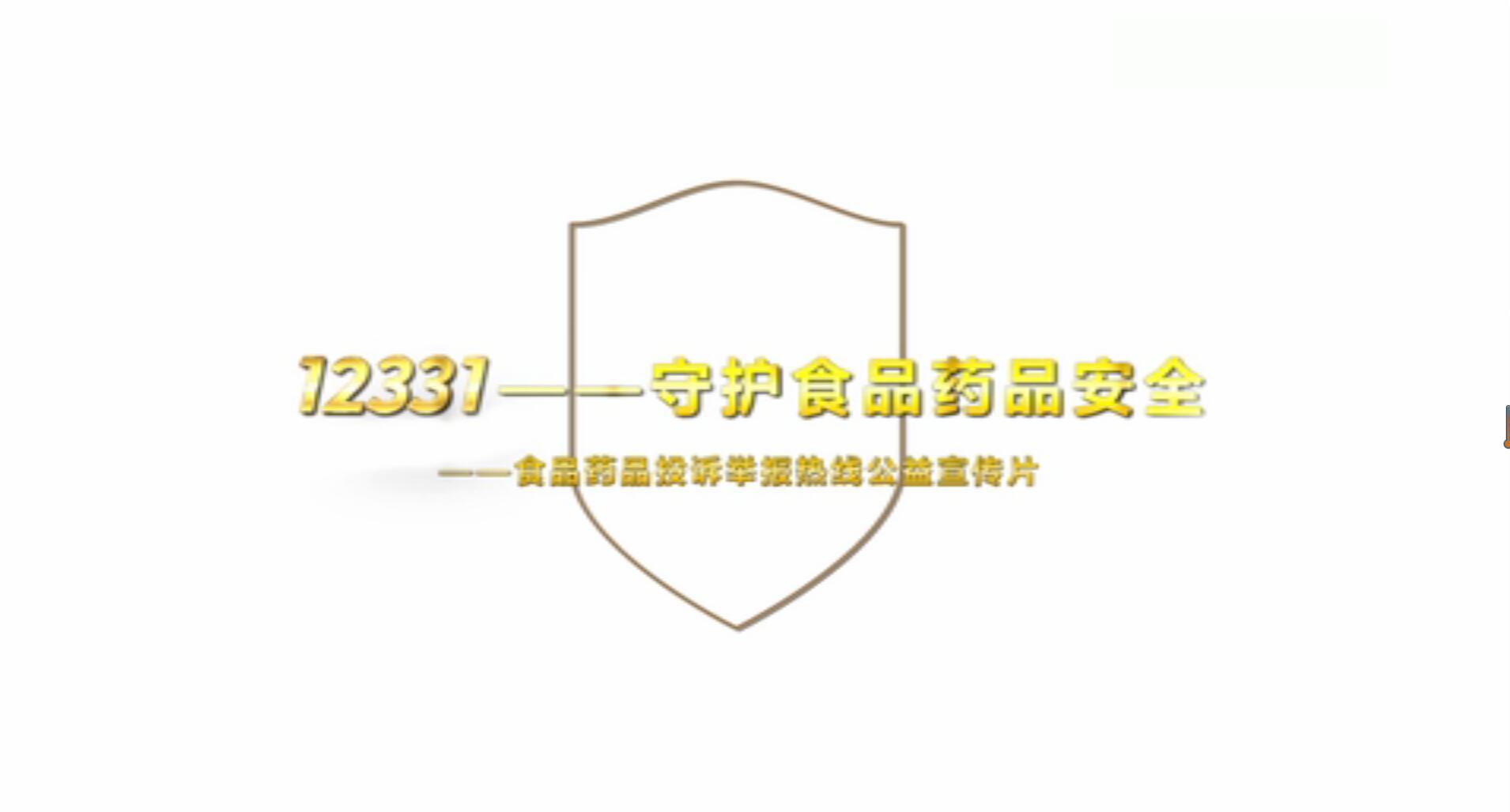 12331食品药品投诉举报热线公益宣传片