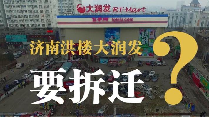 济南洪楼大润发将要拆迁 打造成为第二个泉城广场