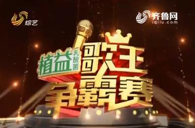 20170324《歌王争霸赛》:恭喜姚冬青成为姜老师战队的学员