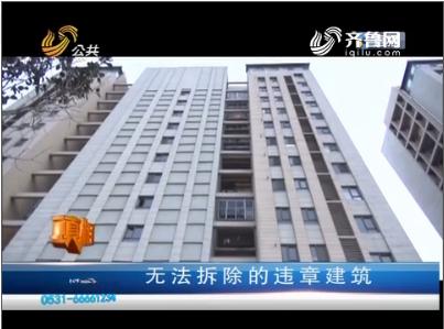 【真相】淄博:无法拆除的违章建筑