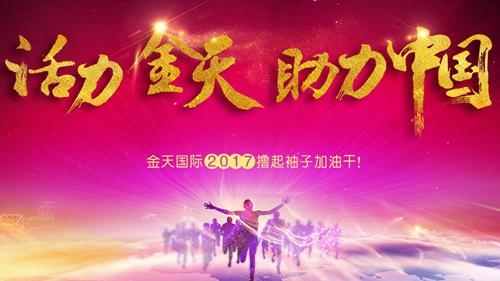 金天国际企业宣传片