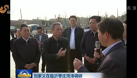 刘家义在临沂枣庄菏泽调研 把习总书记关于山东的重要指示要求落到实处让广大人民群众有更多获得感