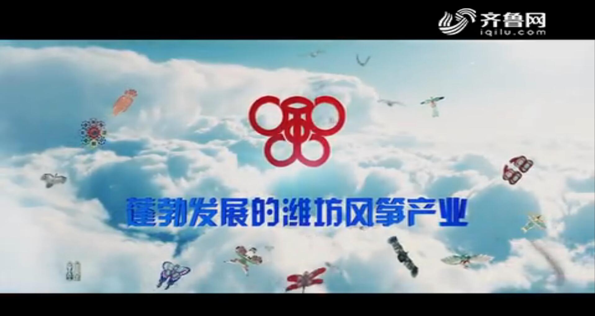 蓬勃发展的潍坊风筝产业
