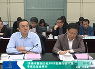 《济南市数创公社2020发展行动计划》专家论证会举行