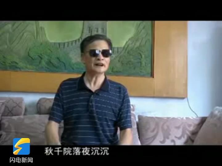 临沂兰山高庆平先生用方言朗诵古诗词