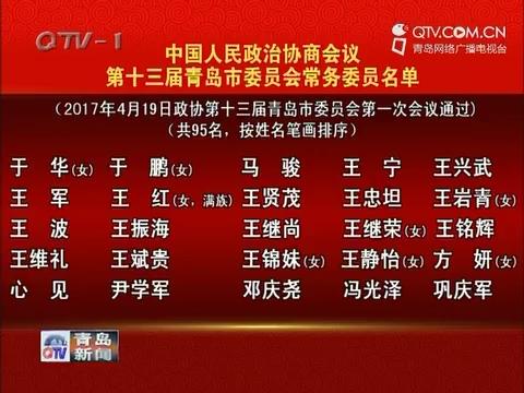 中国人民政治协商会议第十三届青岛市委员会常务委员名单