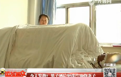 【群众新闻】潍坊:令人发指!男子酒后怒泼汽油烧妻子