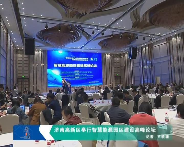 济南高新区举行智慧能源园区建设高峰论坛
