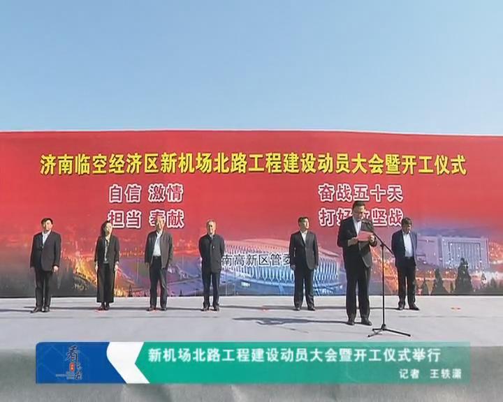 新机场北路工程建设动员大会暨开工仪式举行