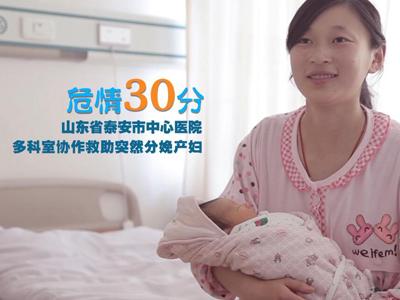 《危情30分》泰安市中心医院多科室协作救助突然分娩产妇