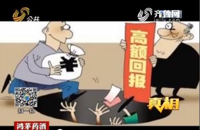"""【真相】临朐县:""""神仙银行""""高息吸纳存款"""