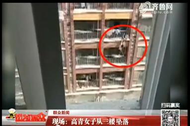 【群众新闻】现场:高青女子从三楼坠落