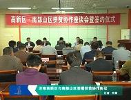 济南高新区与南部山区签署扶贫协作协议