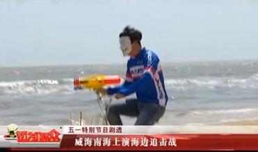 五一特别节目剧透:威海南海上演海边追击站
