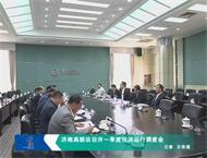 济南高新区召开一季度经济运行调度会