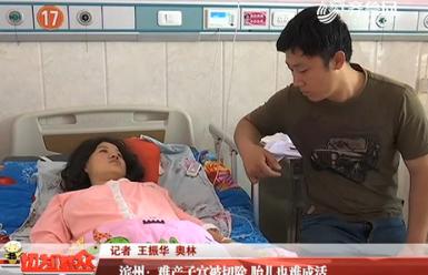 滨州:难产子宫被切除 胎儿也难成活