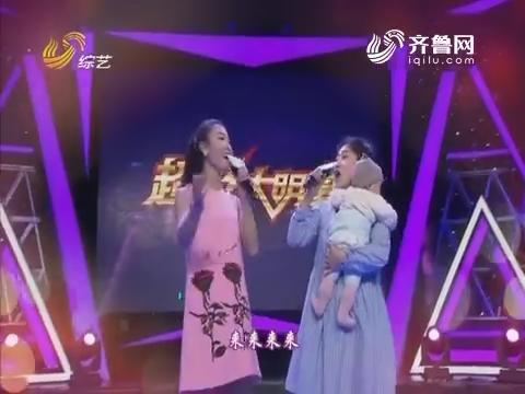 超级大明星:辣妈组合王媛媛和黄心悦共同演唱《越来越好》-